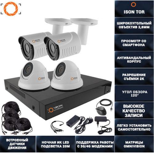 Готовая система видеонаблюдения на 4 камеры 5 мегапикселей Айсон TOR-5 К2
