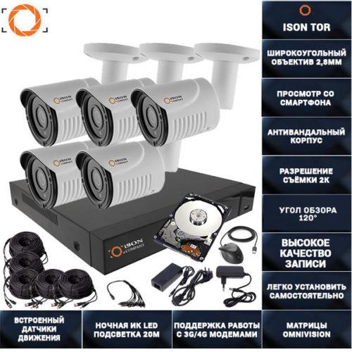 Готовая система видеонаблюдения на 5 камер 5 мегапикселей Айсон TOR-5 с жестким диском