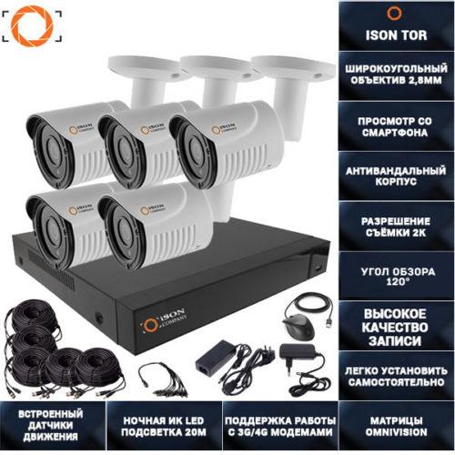 Готовая система видеонаблюдения на 5 камер 5 мегапикселей Айсон TOR-5