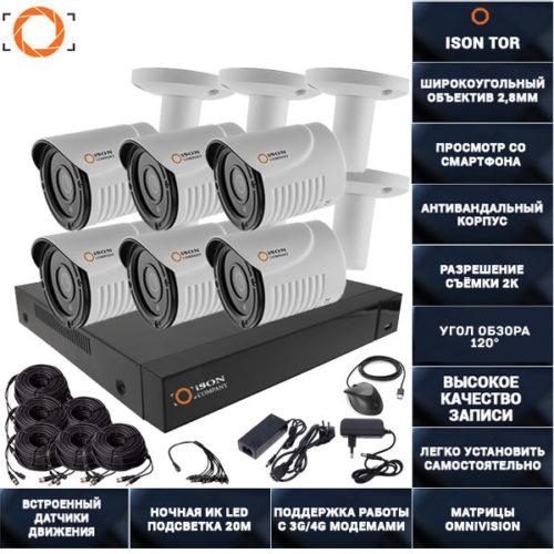 Готовая система видеонаблюдения на 6 камер 5 мегапикселей Айсон TOR-6