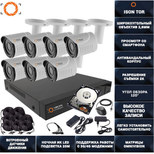 Готовая система видеонаблюдения на 7 камер 5 мегапикселей Айсон TOR-7 с жестким диском