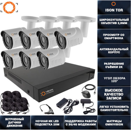 Готовая система видеонаблюдения на 7 камер 5 мегапикселей Айсон TOR-7