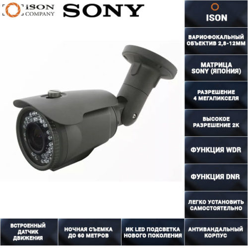 AHD камера с зумом 4 мегапикселя 2,8-12мм ISON AHD50S-CU 4MP