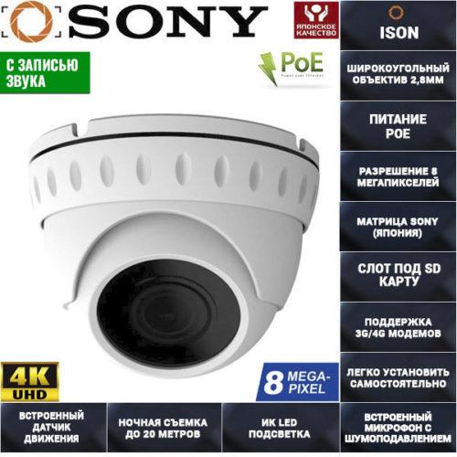 IP-камера-видеонаблюдения-8-мегапикселей-с-SD-картой-POE-IP800SL20HPOE