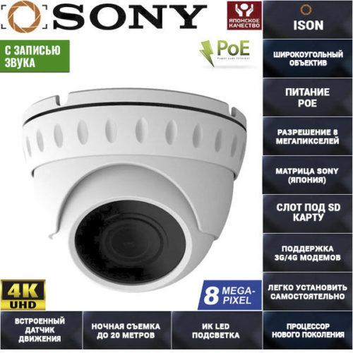 IP камера видеонаблюдения 8 мегапикселей с SD картой POE