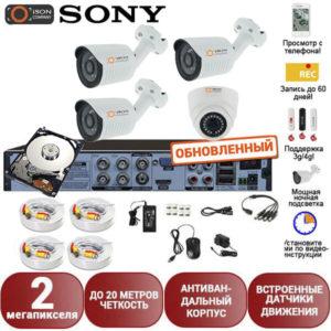 Готовая система видеонаблюдения на 2 камеры Айсон Про С Двор-K3 с жестким диском 1000гб