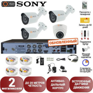 Готовая система видеонаблюдения на 2 камеры Айсон Про С Двор-K3