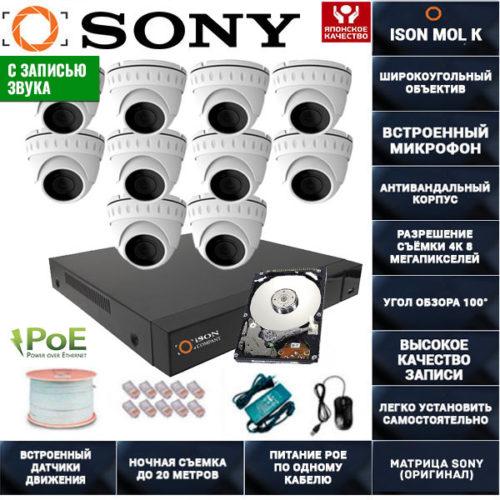 IP POE система видеонаблюдения со звуком НА 10 КАМЕР ISON MOL K-10 с жестким диском