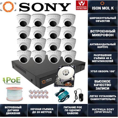 IP POE система видеонаблюдения со звуком НА 16 КАМЕР ISON MOL K-16 с жестким диском