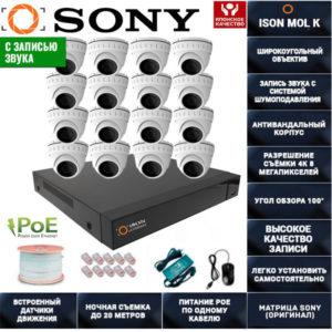 IP POE система видеонаблюдения со звуком НА 16 КАМЕР ISON MOL K-16