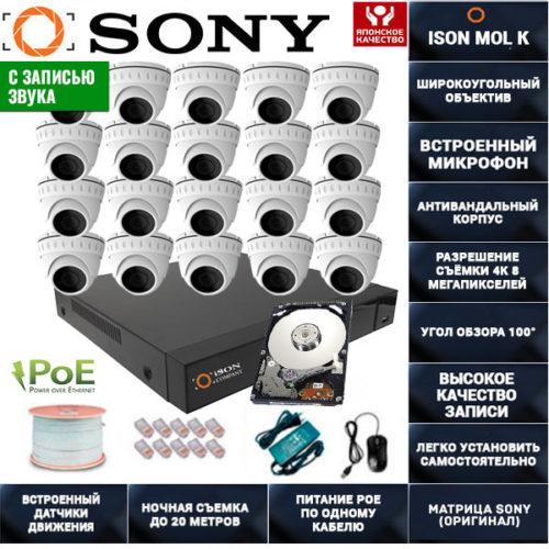 IP POE система видеонаблюдения со звуком НА 20 КАМЕР ISON MOL K-20 с жестким диском