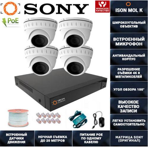 IP POE система видеонаблюдения со звуком НА 4 КАМЕРЫ ISON MOL K-4