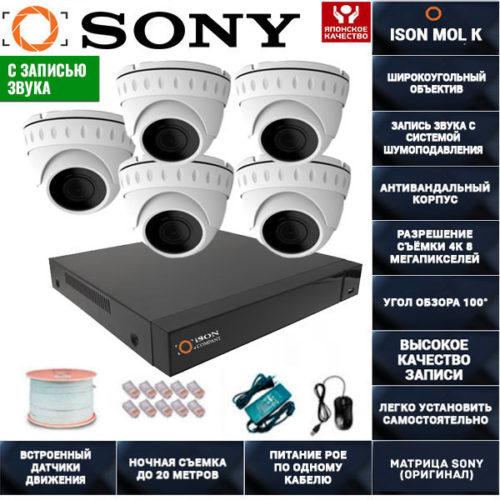 IP POE система видеонаблюдения со звуком НА 5 КАМЕР ISON MOL K-5
