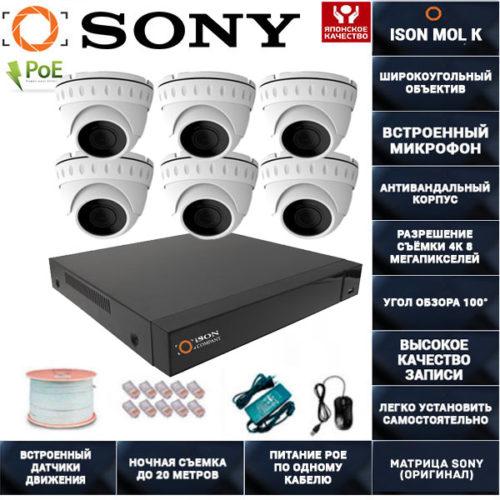IP POE система видеонаблюдения со звуком НА 6 КАМЕР ISON MOL K-6