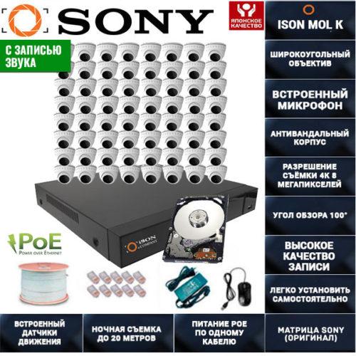 IP POE система видеонаблюдения со звуком НА 64 КАМЕРЫ ISON MOL K-64 с жестким диском