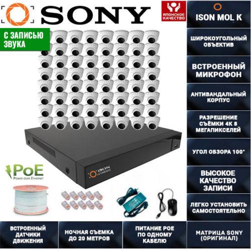 IP POE система видеонаблюдения со звуком НА 64 КАМЕРЫ ISON MOL K-64
