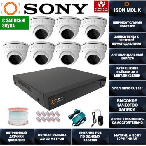 IP POE система видеонаблюдения со звуком НА 7 КАМЕР ISON MOL K-7