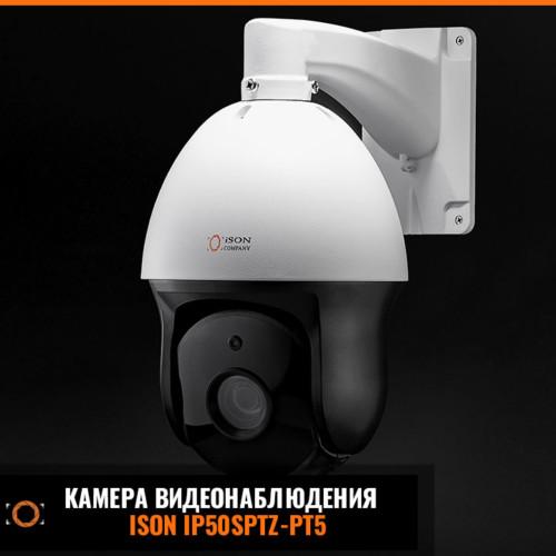Камера видеонаблюдения ISON IP50SPTZ-PT5