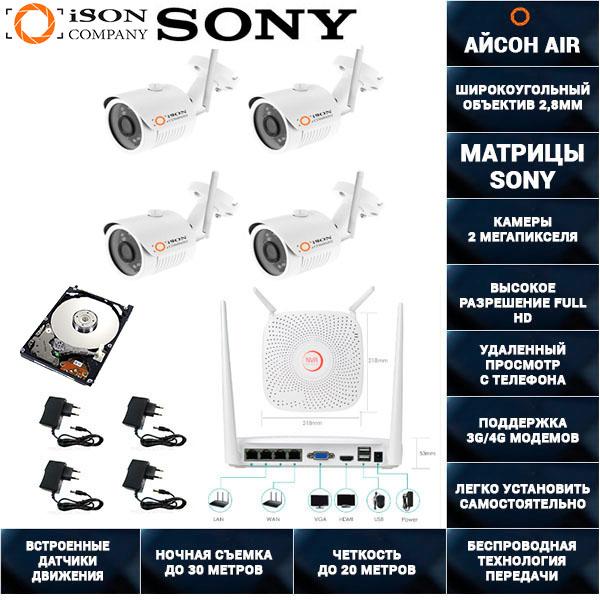 Беспроводная wi-fi система видеонаблюдения на 4 камеры Айон AIR-4 с жестким диском