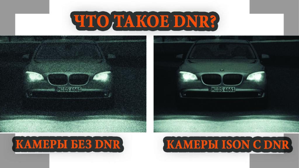 Что такое DNR?