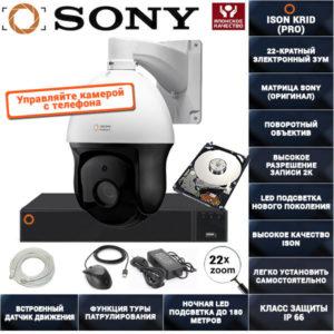 IP Система видеонаблюдения на 1 поворотную камеру 2 мегапикселя ISON KRID-1 С ЖЕСТКИМ ДИСКОМ