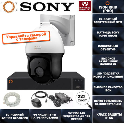 IP Система видеонаблюдения на 1 поворотную камеру 2 мегапикселя ISON KRID-1