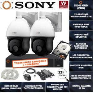 IP Система видеонаблюдения на 2 поворотные камеры 2 мегапикселя ISON KRID-2 С ЖЕСТКИМ ДИСКОМ