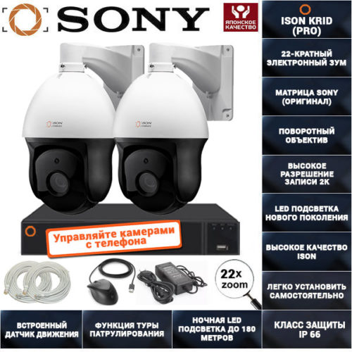 IP Система видеонаблюдения на 2 поворотные камеры 2 мегапикселя ISON KRID-2