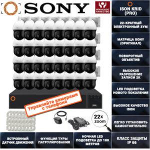 IP Система видеонаблюдения на 32 поворотные камеры ISON KRID-32