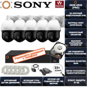IP Система видеонаблюдения на 5 поворотных камер ISON KRID-5 С ЖЕСТКИМ ДИСКОМ