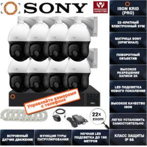 IP Система видеонаблюдения на 8 поворотных камер ISON KRID-8