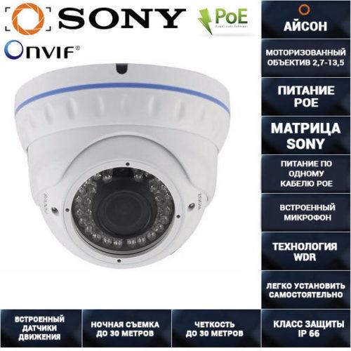 IP POE камера видеонаблюдения с микрофоном и зумом 2 мегапикселя IP300SHR305HPOE 2MP