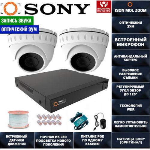 IP POE система видеонаблюдения со звуком НА 2 КАМЕРЫ ISON MOL ZOOM-2