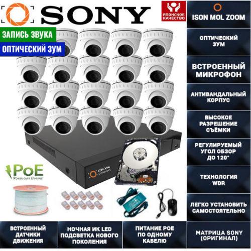 IP POE система видеонаблюдения со звуком НА 20 КАМЕР ISON MOL ZOOM-20 с жестким диском