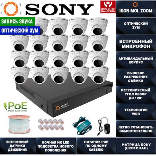 IP POE система видеонаблюдения со звуком НА 20 КАМЕР ISON MOL ZOOM-20
