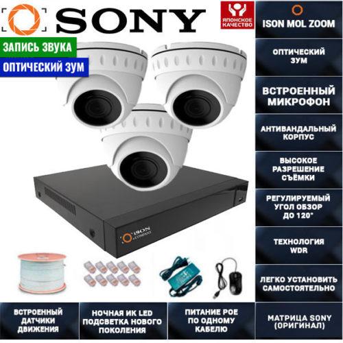 IP POE система видеонаблюдения со звуком НА 3 КАМЕРЫ ISON MOL ZOOM-3