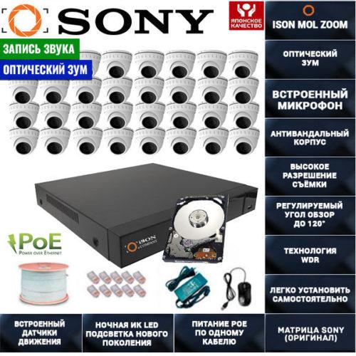IP POE система видеонаблюдения со звуком НА 32 КАМЕРЫ ISON MOL ZOOM-32 с жестким диском