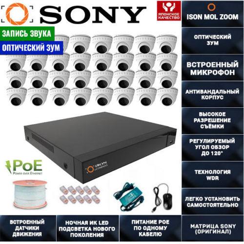 IP POE система видеонаблюдения со звуком НА 32 КАМЕРЫ ISON MOL ZOOM-32