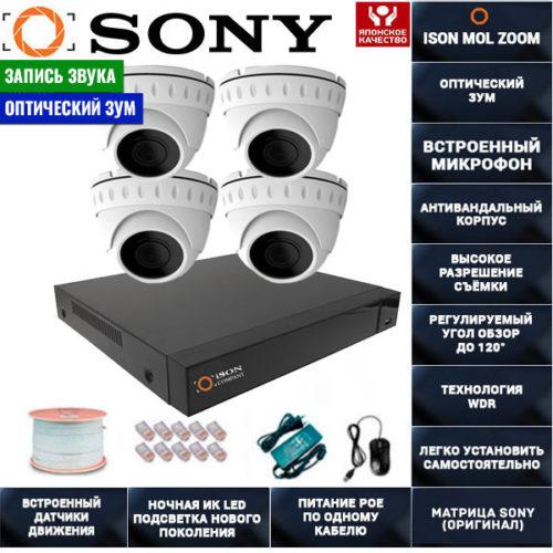 IP POE система видеонаблюдения со звуком НА 4 КАМЕРЫ ISON MOL ZOOM-4