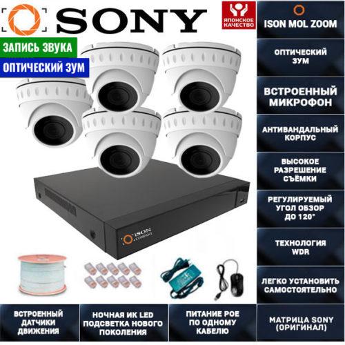 IP POE система видеонаблюдения со звуком НА 5 КАМЕР ISON MOL ZOOM-5