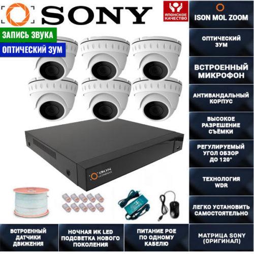 IP POE система видеонаблюдения со звуком НА 6 КАМЕР ISON MOL ZOOM-6