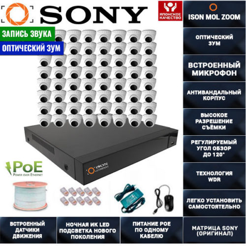IP POE система видеонаблюдения со звуком НА 64 КАМЕРЫ ISON MOL ZOOM-64