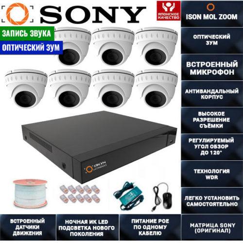 IP POE система видеонаблюдения со звуком НА 7 КАМЕР ISON MOL ZOOM-7