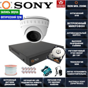 IP POE система видеонаблюдения со звуком ISON MOL ZOOM-1 с жестким диском