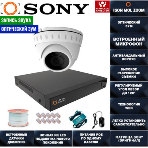 IP POE система видеонаблюдения со звуком ISON MOL ZOOM-1