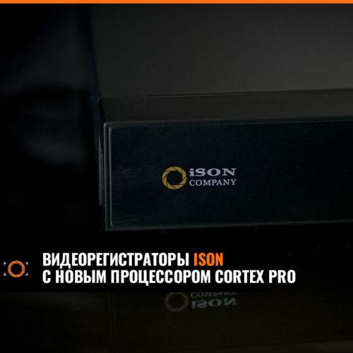 Здесь вы можете выбрать замену уличных камер на внутренние (купольные). Замена камер производится на модель ISON LH800SL-PRO с внешним микрофоном MIC801AP.
