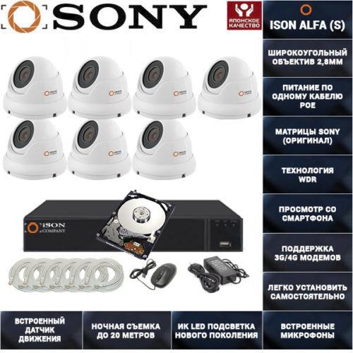 Готовая система видеонаблюдения на 7 камер с POE ISON ALFA-7 K7 с жестким диском