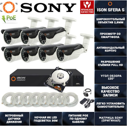 Готовая система видеонаблюдения на 7 камер 2 мегапикселя с POE ISON SFERA-7S с жестким диском