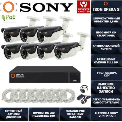 Готовая система видеонаблюдения на 7 камер 2 мегапикселя с POE ISON SFERA-7S