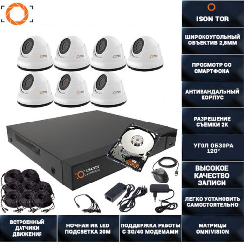 Готовая система видеонаблюдения на 7 камер 5 мегапикселей Айсон TOR-7 К7 с жестким диском